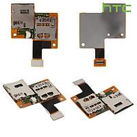 Коннектор SIM-карты для HTC Desire 601, на 1 sim-карту, оригинал