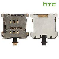 Коннектор SIM-карты для HTC One M7 801e, оригинал