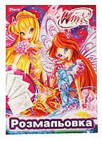 """Детская Раскраска А4 """"Winx"""" 740652 1 Вересня, 12 стр."""