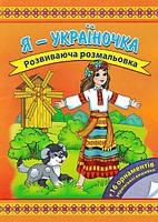 Я-україночка. Розвиваюча розмальовка.