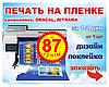 Широкоформатная печатьна пленке Оракал, Ритрама в Днепропетровске