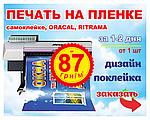 Широкоформатний печатьна плівці Оракал, Ритрама в Дніпропетровську