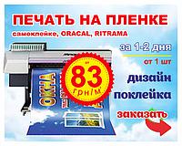 Срочная Широкоформатная печать на пленке в Днепропетровске за 83 грн/кв. м