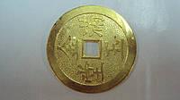 Монета фен-шуй диаметр 4.5 см