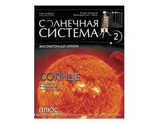 Солнечная Система №2