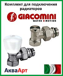 """GIACOMINI Комплект для подключения радиаторов, угловой (R5X033+R16X033) 1/2"""""""