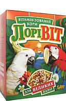 ЛОРИ Корм для больших попугаев Лоривит 1,5кг
