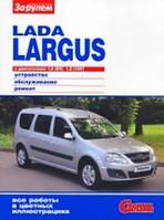 ВАЗ Лада Ларгус Цветное руководство по устройству автомобиля, обслуживание, диагностика и ремонт