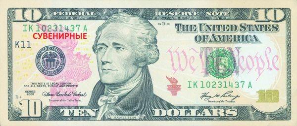 Десять Долларов (магнит)