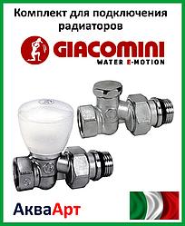 """GIACOMINI Комплект для подключения радиаторов, прямой (R6X033+R17X033) 1/2"""""""