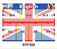 "Стенд для кабинета английского языка ""ENGLISH"""
