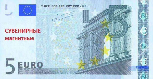 Пять Евро (магнит)
