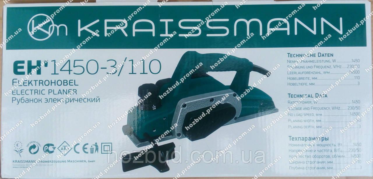 Рубанок KRAISSMANN EN 1450-3/110