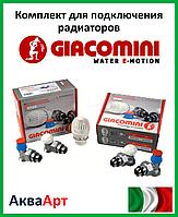 "GIACOMINI Комплект термостатический прямой (R470X001+R402X133+R15X033) 1/2"""