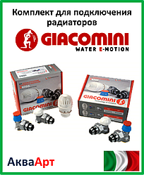 "GIACOMINI Комплект термостатический угловой (R470X001+R401X133+R14X033) 1/2"""