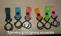 Крючки для ручки коляски