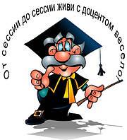 Отчет по производственной практике на заказ в СПб. Иногородним отправлю по e-mail