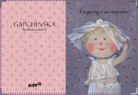 Обложка для паспорта  Gapchinska-3