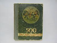 Чкаников И. Н.  500 игр и развлечений.