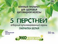 «Золотой порошок «Пять перстней» - спасение щитовидной железы.