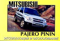 Mitsubishi Pajero Pinin Руководство по эксплуатации и техническому обслуживанию автомобиля