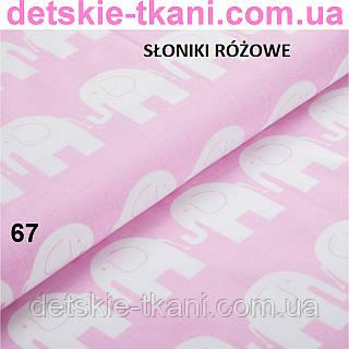 Ткань с белыми слониками  на розовом фоне (№67).