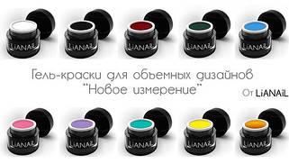 Обьемные гель-краски Lianail