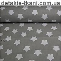 Ткань с белыми большими звёздами на сером фоне (№15).