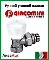 """GIACOMINI Ручной угловой клапан 1/2"""" (R5X033)"""