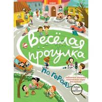 Книга-гляделка Виммельбух Веселая прогулка по городу