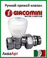 "GIACOMINI Ручной проходной клапан 1/2"" (R6X033)"