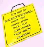 Табличка ламинированная Если денег нет