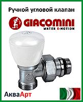 """GIACOMINI Ручной угловой клапан с наружной резьбой 1/2"""" X16 (R25X033)"""