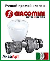 """GIACOMINI Ручной проходной клапан с наружной резьбой 1/2"""" X16 (R27X033)"""