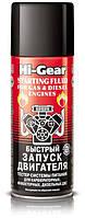 Hi-Gear HG 3319 Швидкий запуск