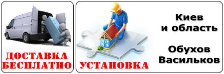Бесплатная доставка. Установка Киев, Киевская область, Обухов, Васильков