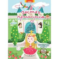 Книга-гляделка Виммельбух В гостях у принцессы