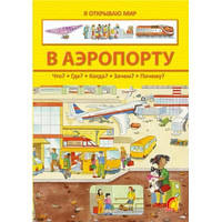 Мини-энциклопедия Я открываю мир В аэропорту