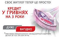 Кредит у гривнях на 3 роки!!!