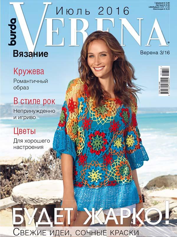 Журнал по вязанию Верена Украина №03 2016