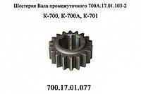 Шестерня вала промежуточного коробки передач К-700А 700.17.01.077