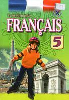 Французька мова, 5 клас (5-й рік навчання). Ю. М. Клименко