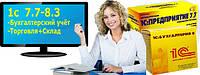 Курсы бухгалтеров в Николаеве. 1С бухгалтерский учёт,Торговля+Склад
