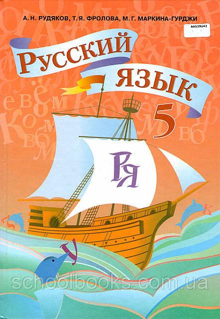 Решебник (гдз) русский язык 6 класс а. Н. Рудяков, т. Я. Фролова.