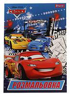 """Детская Раскраска А4 """"Cars"""" 740644 1 Вересня, 12 стр."""
