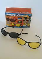 Антибликовые очки для водителей Smart Viev - 2 пары для дня и для ночи