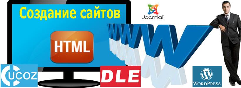 Создание сайтов николаев хостинг сайтов sql мейл форум