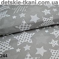 """Бязь серого цвета """"Звёздный сбор"""" №244"""