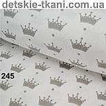 Ткань с маленькими одинаковыми коронами  серого цвета на белом фоне №245, фото 4