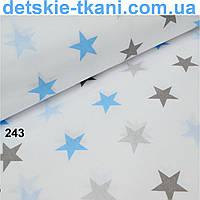 Ткань с серо-голубыми остроконечными звёздами 4 см №243